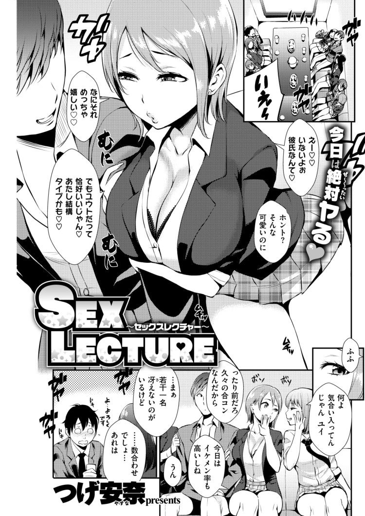 SEXLECTURE_00001